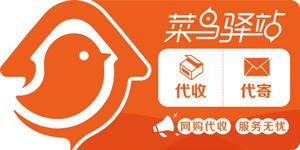 """【央视报道】iData助力菜鸟网络破解校园物流""""最后一公里""""难题"""