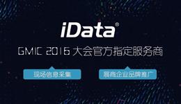 GMIC 2016大会官方指定服务商——iData与您相约C51展台!