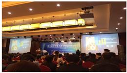 iData 精彩亮相2016第六届中国电子商务物流协同发展大会